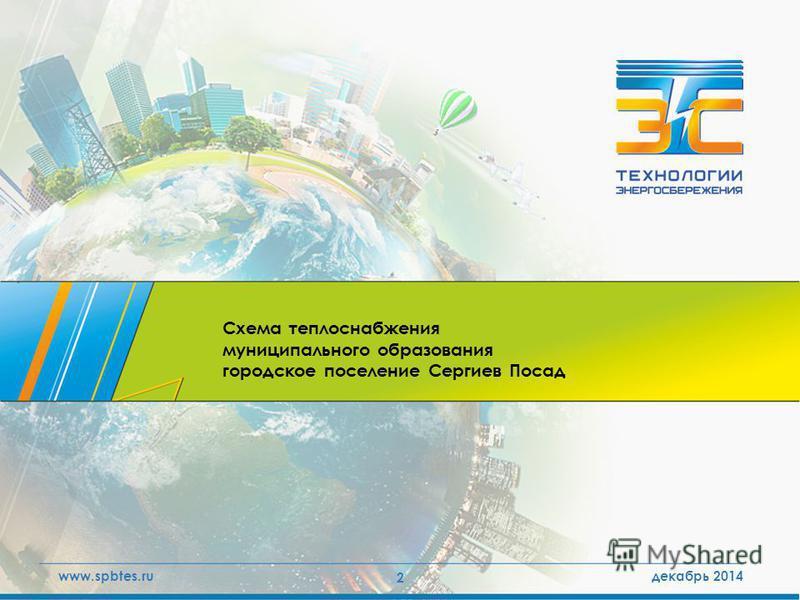 декабрь 2014 Схема теплоснабжения муниципального образования городское поселение Сергиев Посад 2