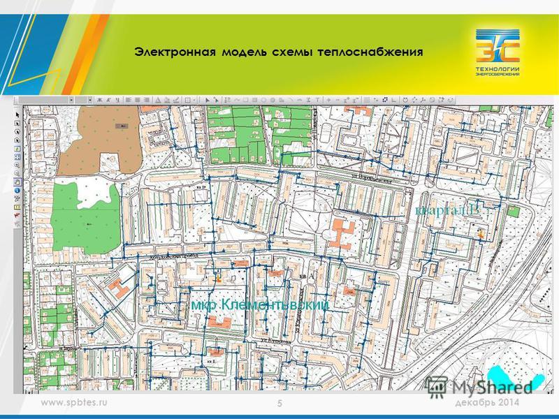 www.spbtes.ru декабрь 2014 5 Электронная модель схемы теплоснабжения