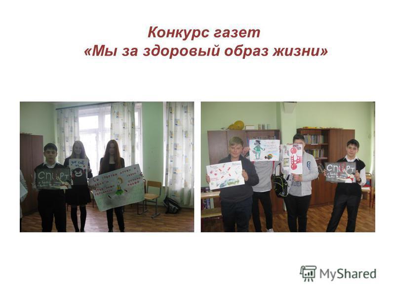 Конкурс газет «Мы за здоровый образ жизни»