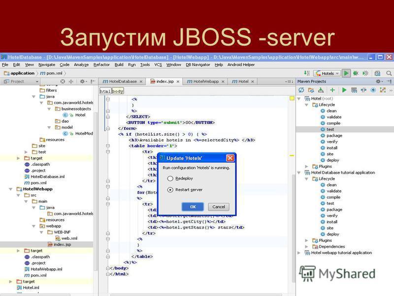 Запустим JBOSS -server
