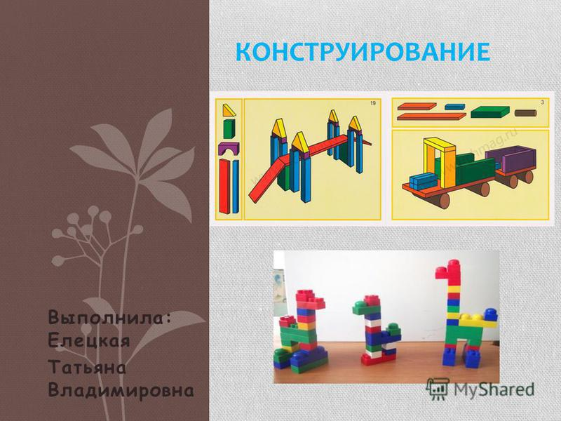 Выполнила: Елецкая Татьяна Владимировна КОНСТРУИРОВАНИЕ