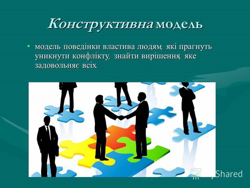 Конструктивна модель модель поведінки власти в а людям, які прогнуть уникнути конфлікту, знайти вирішення, яке задовольняє всіх. модель поведінки власти в а людям, які прогнуть уникнути конфлікту, знайти вирішення, яке задовольняє всіх.