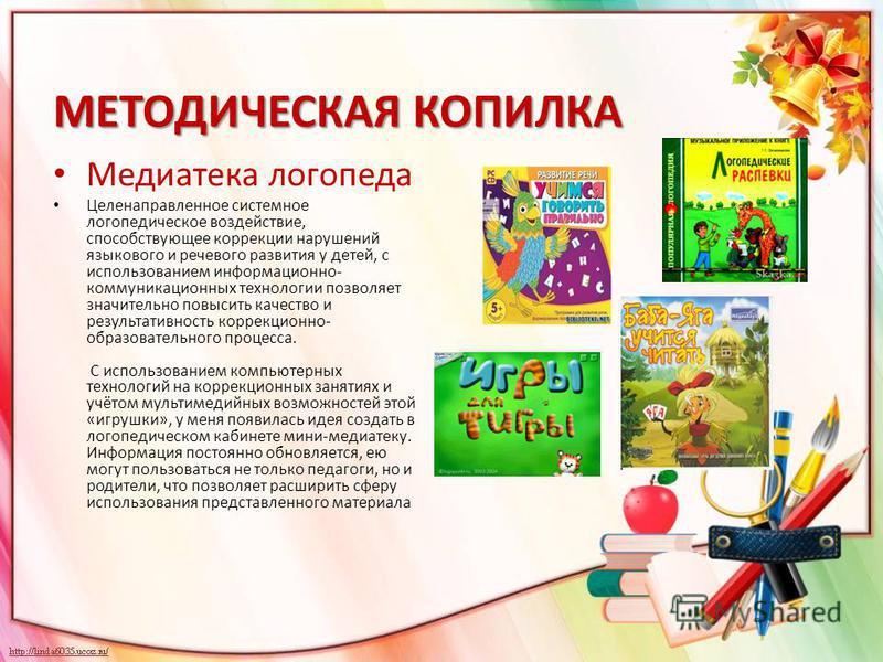 МЕТОДИЧЕСКАЯ КОПИЛКА Медиатека логопеда Целенаправленное системное логопедическое воздействие, способствующее коррекции нарушений языкового и речевого развития у детей, с использованием информационно- коммуникационных технологии позволяет значительно