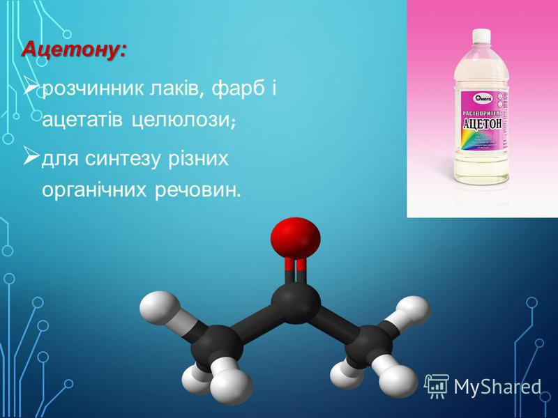 Ацетону: розчинник лаків, фарб і ацетатів целюлози; для синтезу різних органічних речовин.
