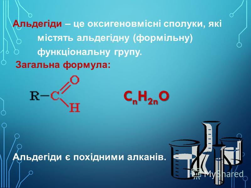 Альдегіди – це оксигеновмісні сполуки, які містять альдегідну (формільну) функціональну группу. Загальна формула: C n H 2n O Альдегіди є похідними алканів.