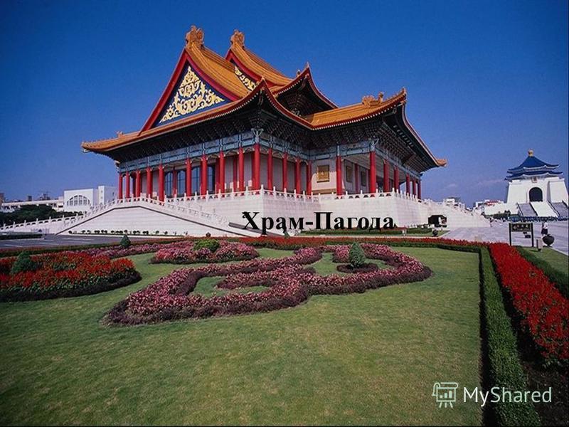 а Храм - Пагода