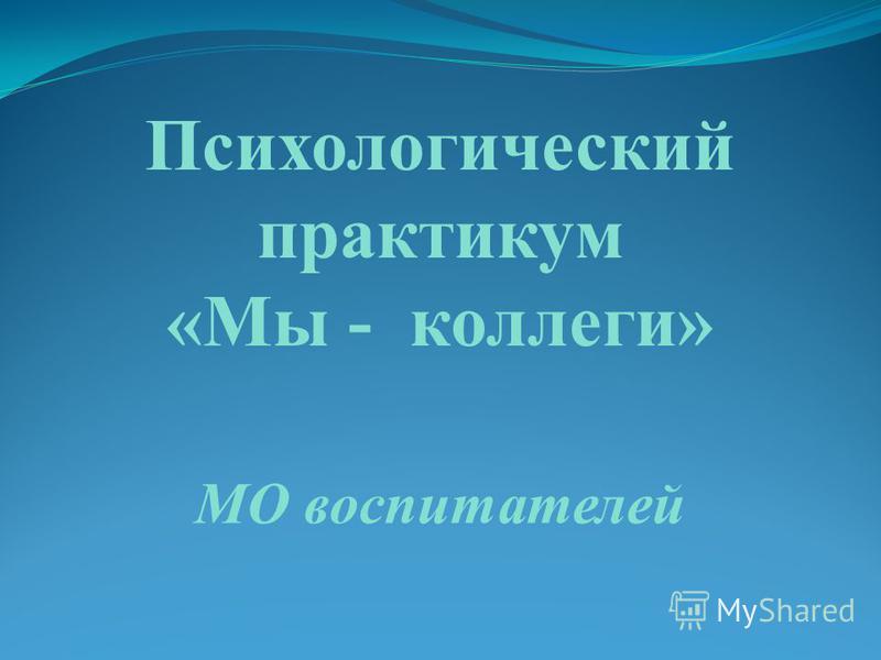 Психологический практикум «Мы - коллеги» МО воспитателей