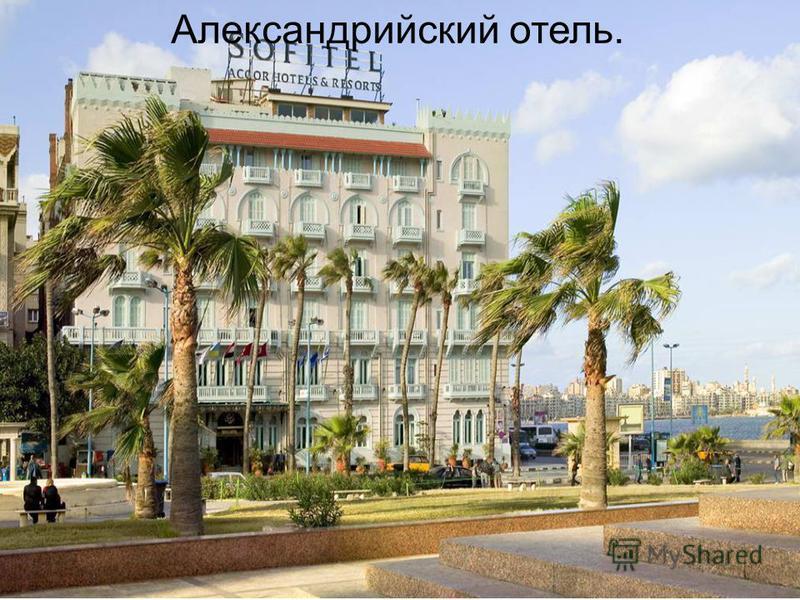 Александрийский отель.