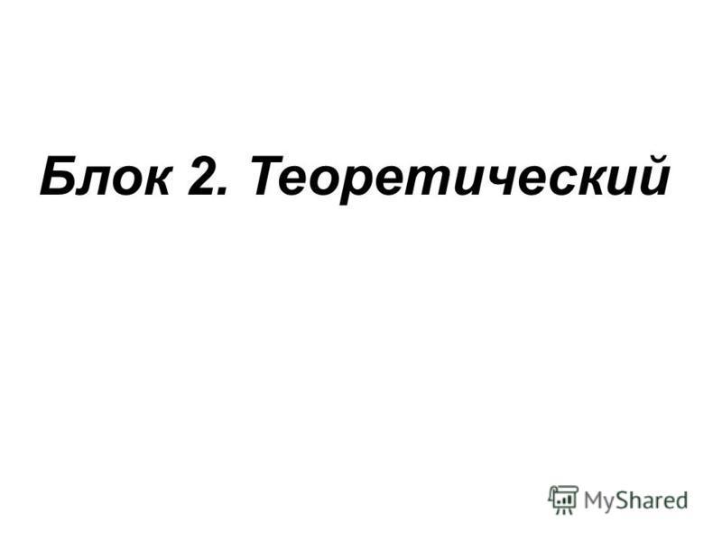 Блок 2. Теоретический