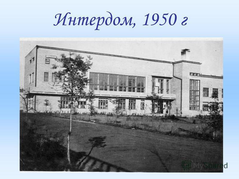 Интердом, 1950 г