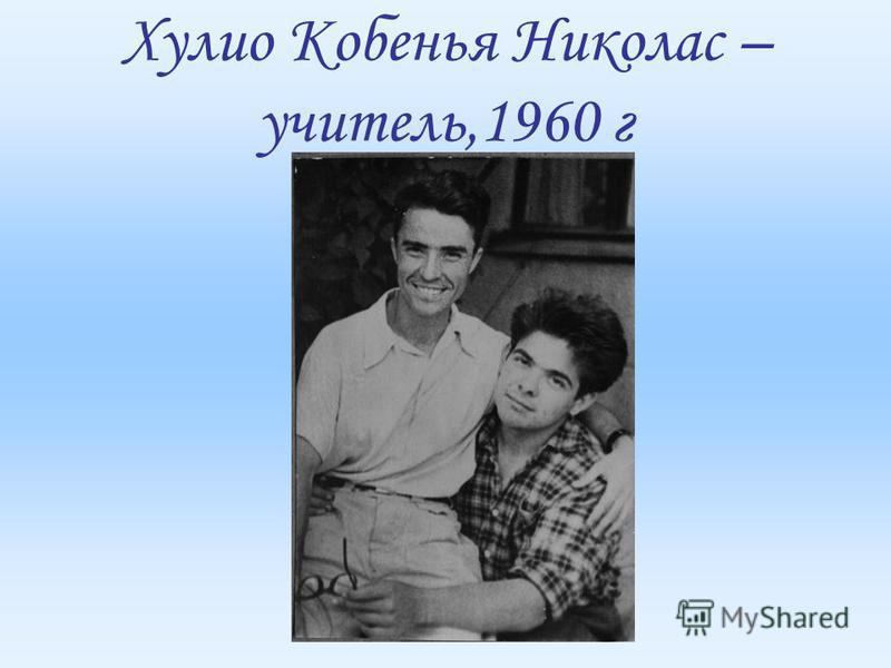 Хулио Кобенья Николас – учитель,1960 г