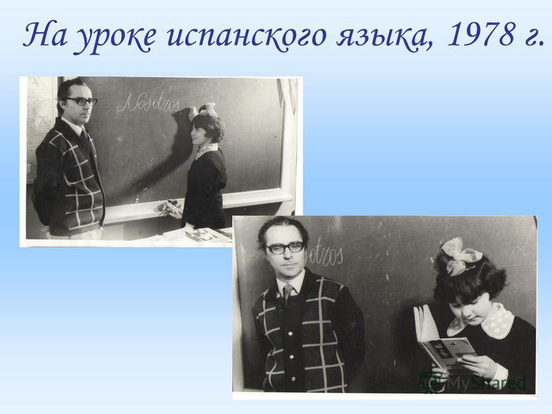 На уроке испанского языка, 1978 г.