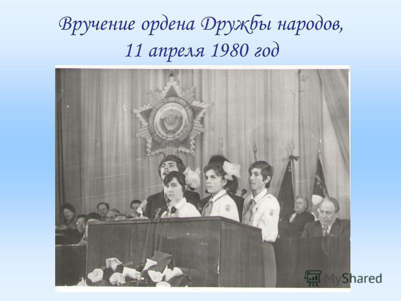 Вручение ордена Дружбы народов, 11 апреля 1980 год