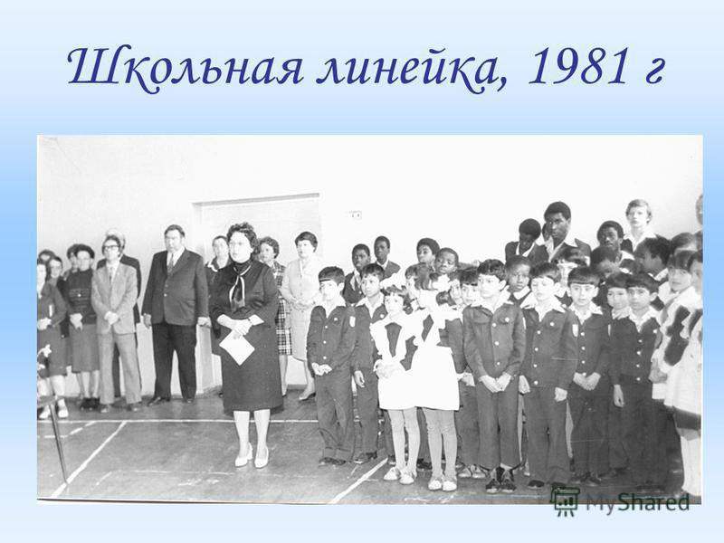Школьная линейка, 1981 г