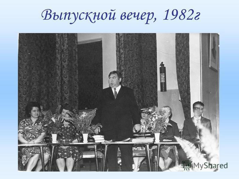 Выпускной вечер, 1982 г