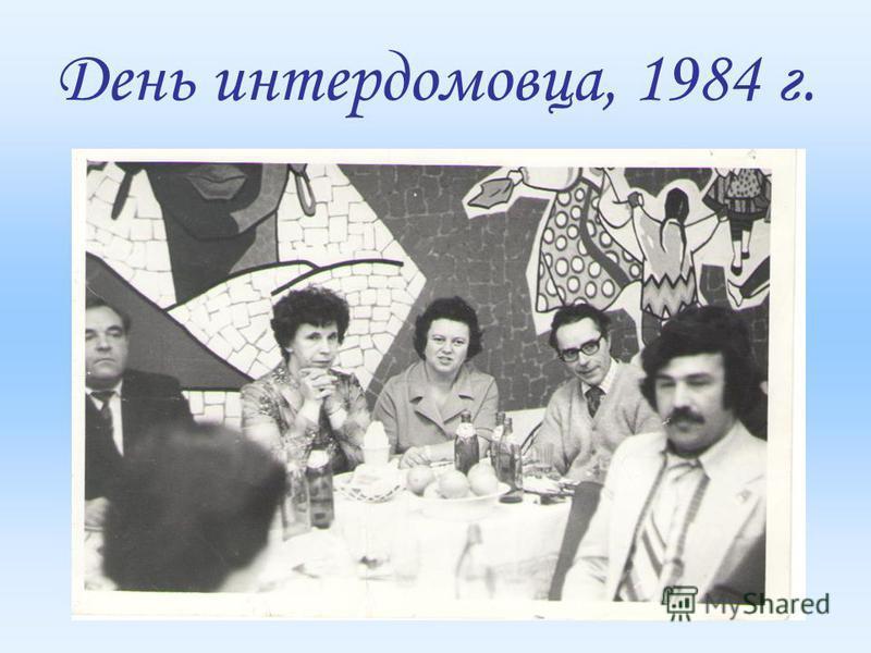 День интердомовца, 1984 г.