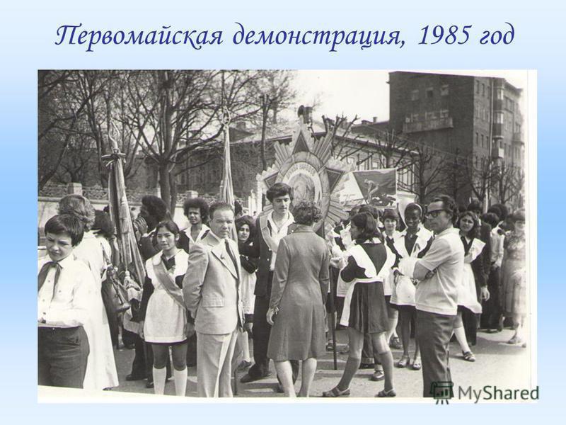 Первомайская демонсутрация, 1985 год