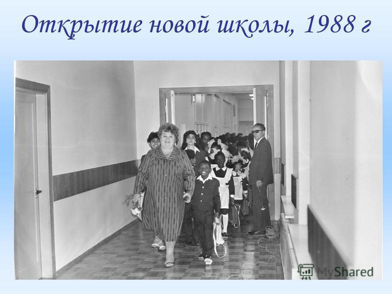 Открытие новой школы, 1988 г