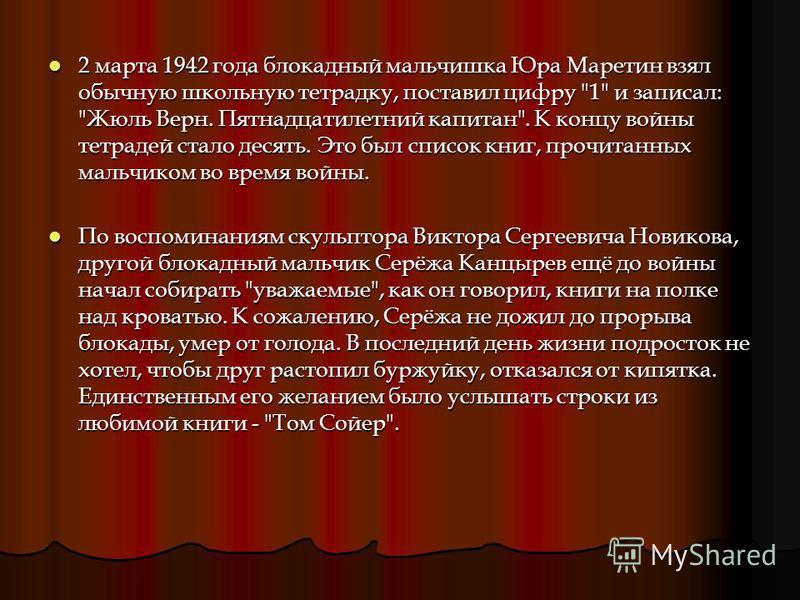 2 марта 1942 года блокадный мальчишка Юра Маретин взял обычную школьную тетрадку, поставил цифру