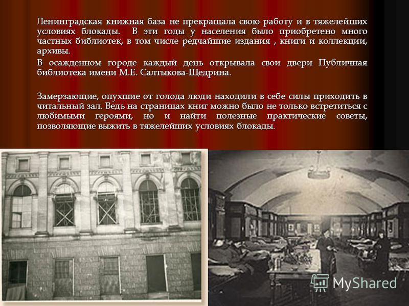 Ленинградская книжная база не прекращала свою работу и в тяжелейших условиях блокады. В эти годы у населения было приобретено много частных библиотек, в том числе редчайшие издания, книги и коллекции, архивы. В осажденном городе каждый день открывала