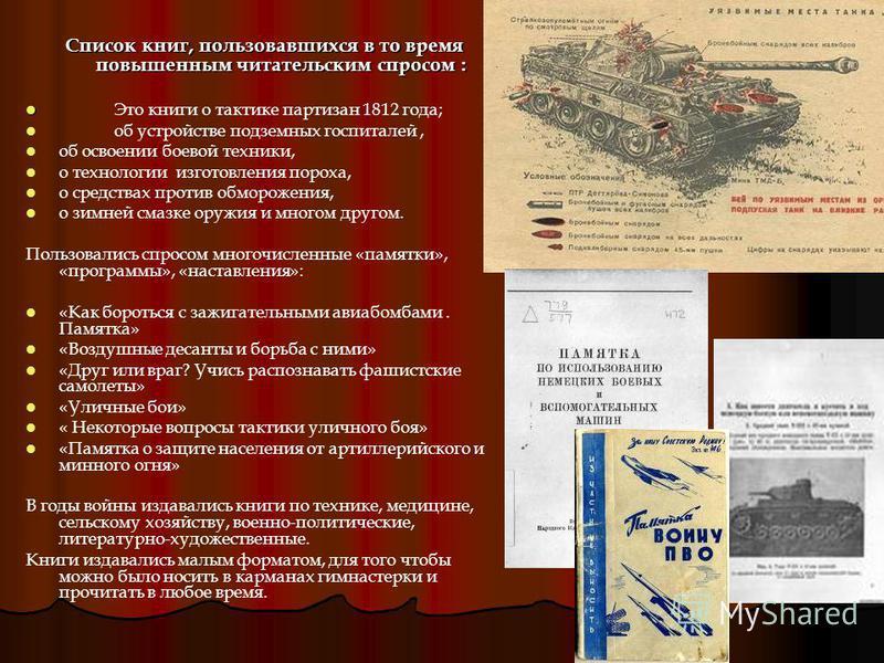 Список книг, пользовавшихся в то время повышенным читательским спросом : Это книги о тактике партизан 1812 года; об устройстве подземных госпиталей, об освоении боевой техники, о технологии изготовления пороха, о средствах против обморожения, о зимне