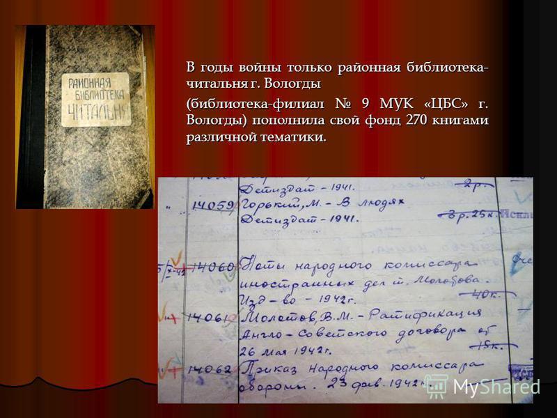 В годы войны только районная библиотека- читальня г. Вологды (библиотека-филиал 9 МУК «ЦБС» г. Вологды) пополнила свой фонд 270 книгами различной тематики.