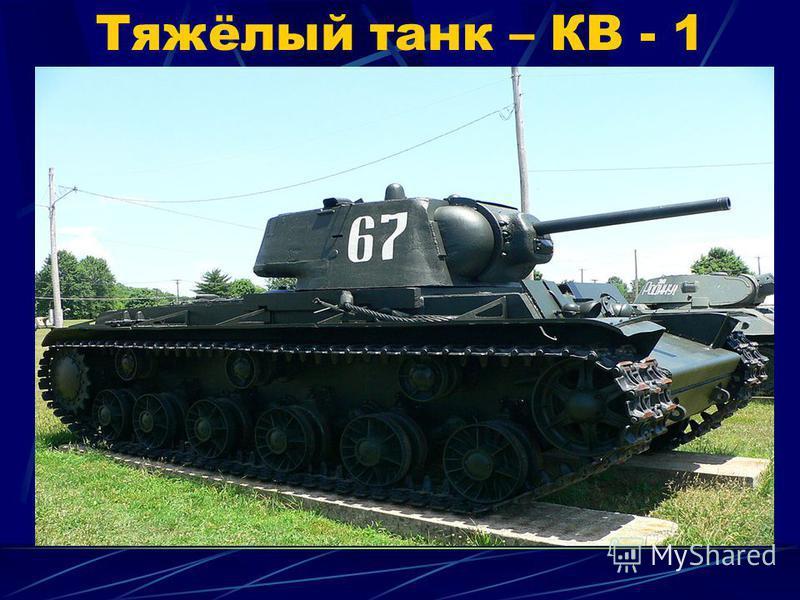 Тяжёлый танк – КВ - 1