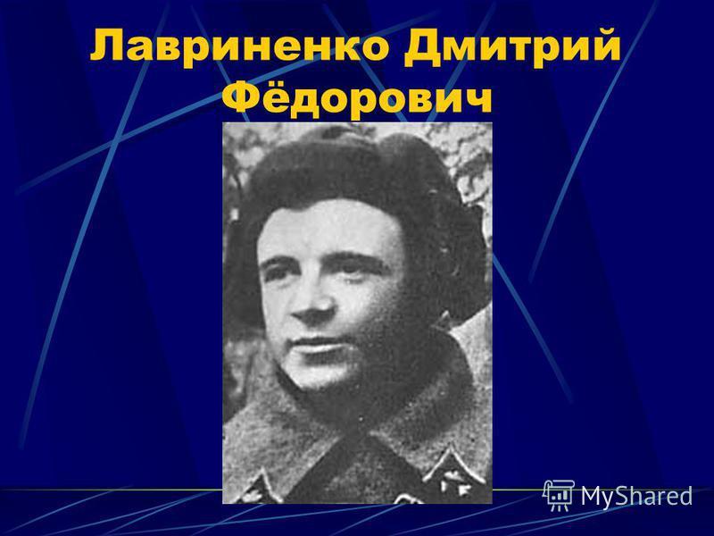 Лавриненко Дмитрий Фёдорович