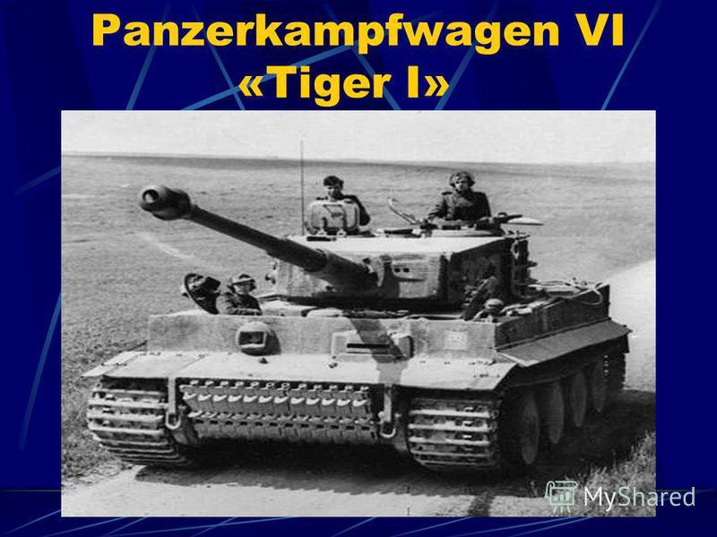 Panzerkampfwagen VI «Tiger I»