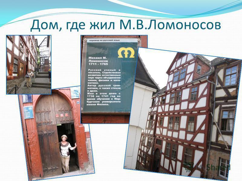 Дом, где жил М.В.Ломоносов