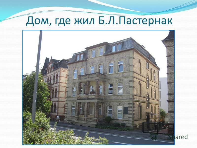 Дом, где жил Б.Л.Пастернак