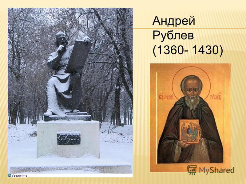 Андрей Рублев (1360- 1430)