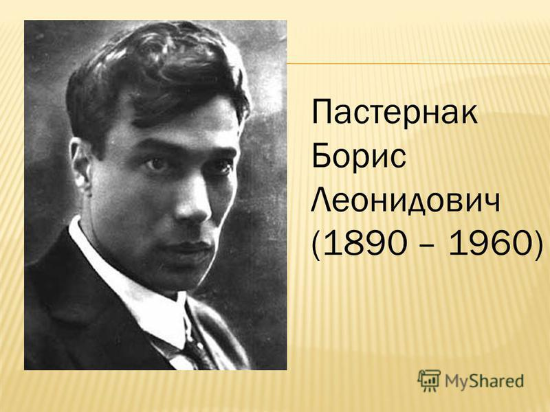 Пастернак Борис Леонидович (1890 – 1960)