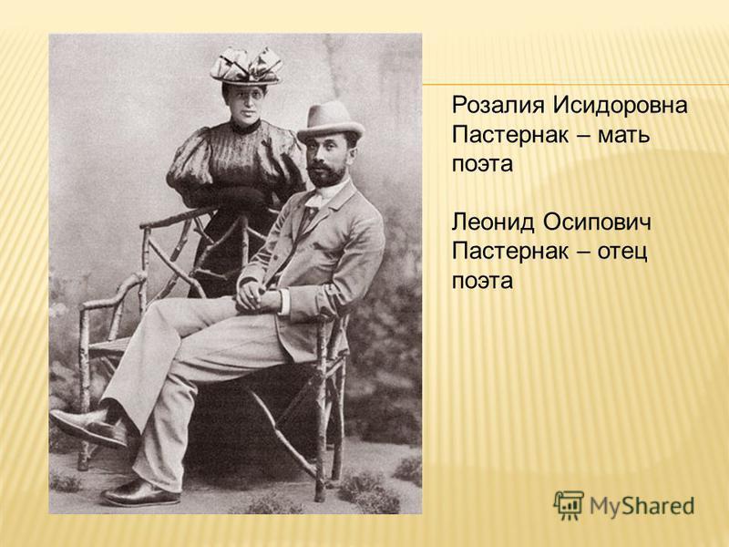 Розалия Исидоровна Пастернак – мать поэта Леонид Осипович Пастернак – отец поэта