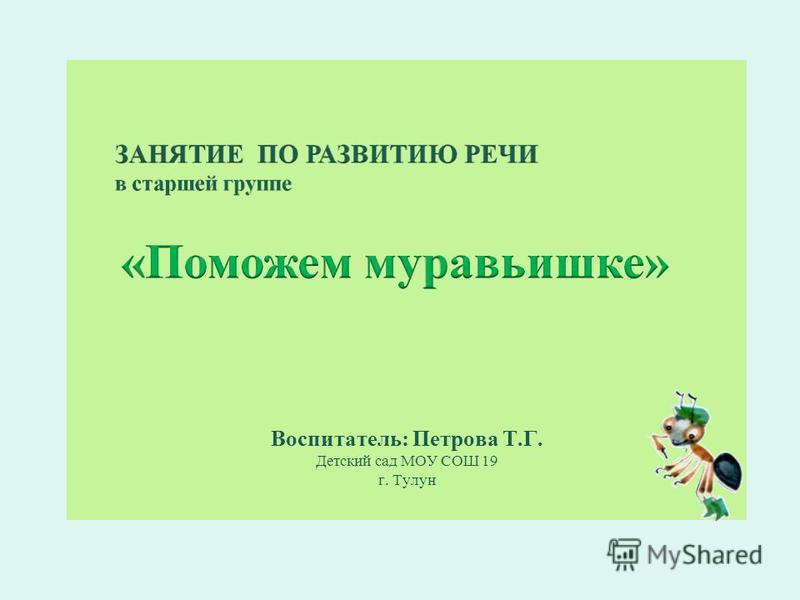 Воспитатель: Петрова Т.Г. Детский сад МОУ СОШ 19 г. Тулун