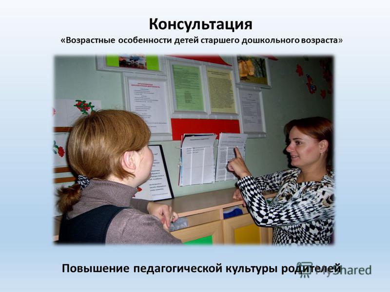 Консультация «Возрастные особенности детей старшего дошкольного возраста» Повышение педагогической культуры родителей