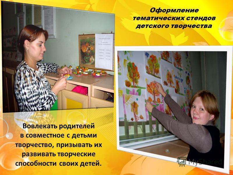 Оформление тематических стендов детского творчества Вовлекать родителей в совместное с детьми творчество, призывать их развивать творческие способности своих детей.