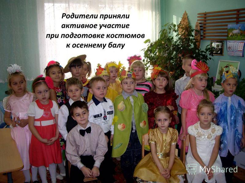 Родители приняли активное участие при подготовке костюмов к осеннему балу