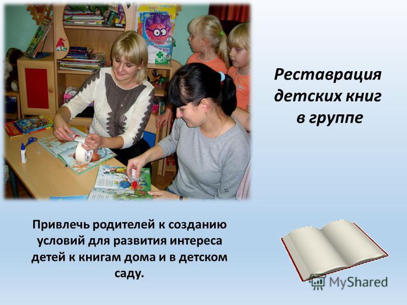 Реставрация детских книг в группе Привлечь родителей к созданию условий для развития интереса детей к книгам дома и в детском саду.