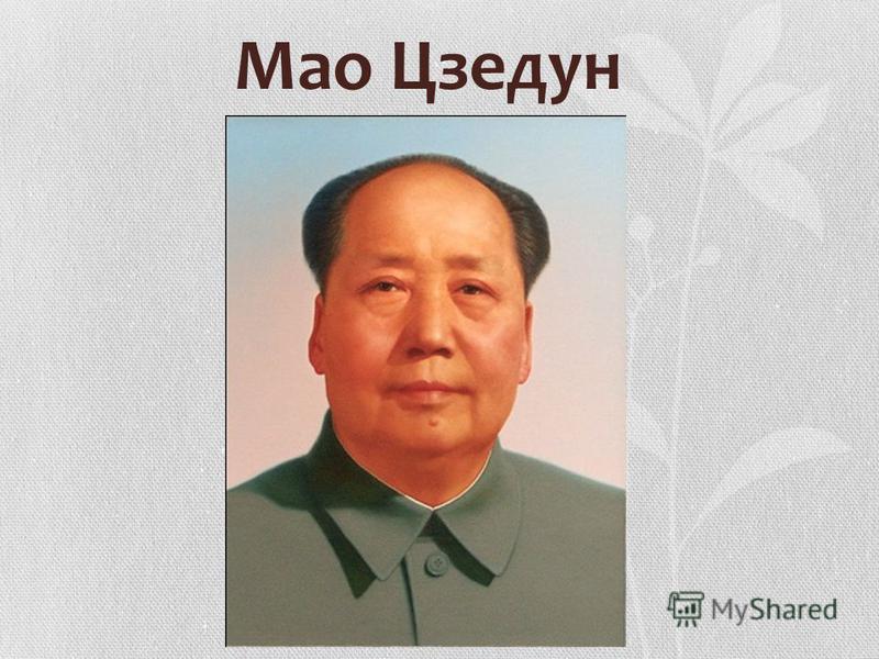 Мао Цзедон