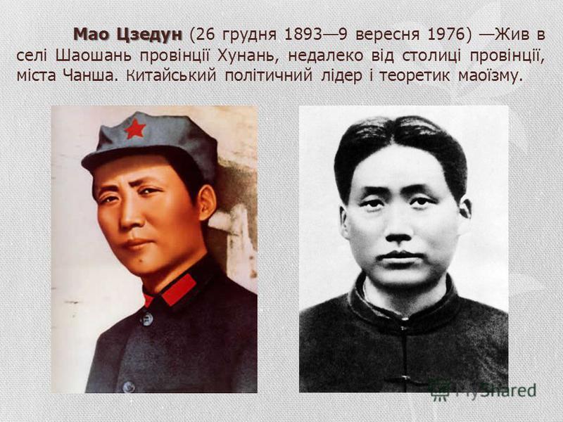 Мао Цзедон Мао Цзедон (26 грудня 18939 вересня 1976) Жив в селі Шаошань провінції Хунань, недалеко від столиці провінції, міста Чанша. Китайський політичний лідер і теоретик маоїзму.