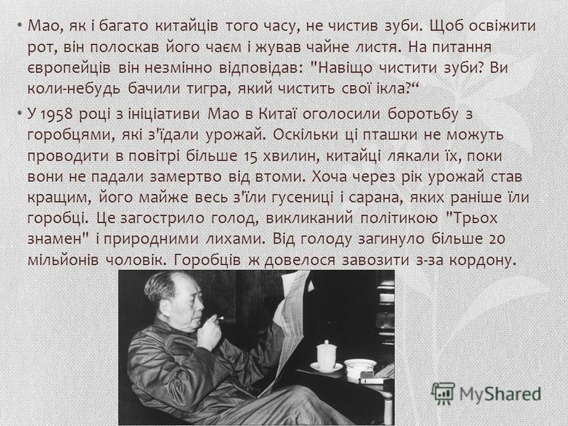 Мао, як і багато китайців того часу, не чистив зубы. Щоб освіжити рот, він полоскав його чаєм і жував чайные листья. На питання європейців він незмінно відповідав: