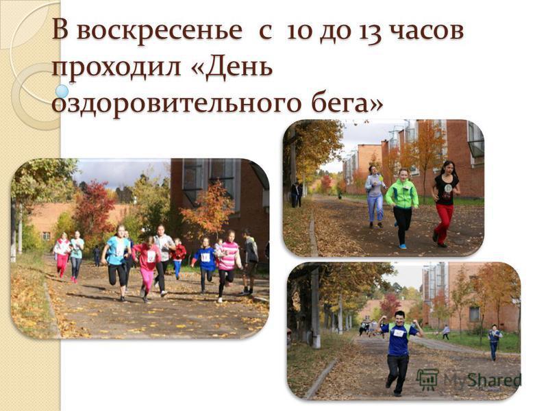 В воскресенье с 10 до 13 часов проходил «День оздоровительного бега»