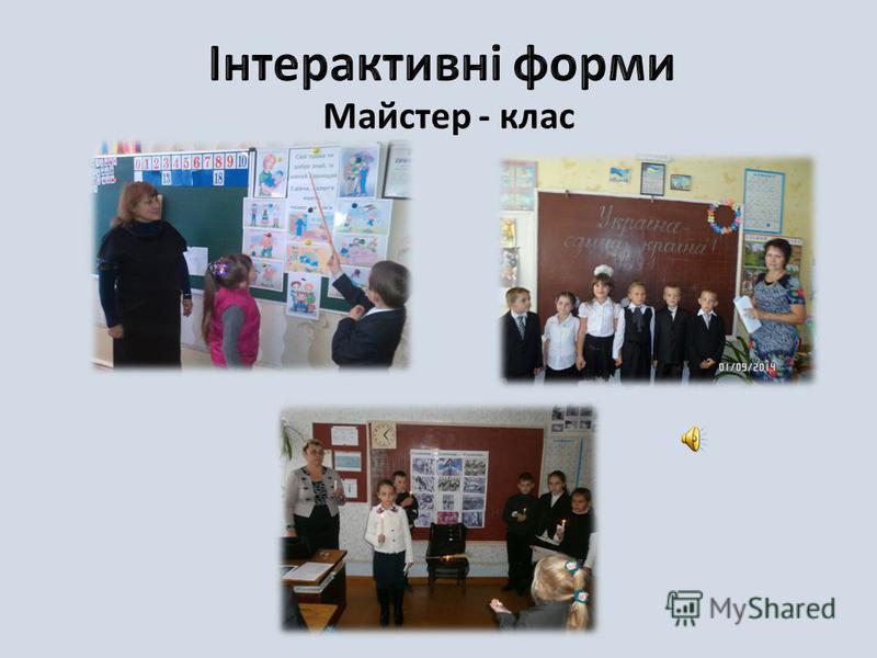 Інтерактивні Традиційні Навчальна робота