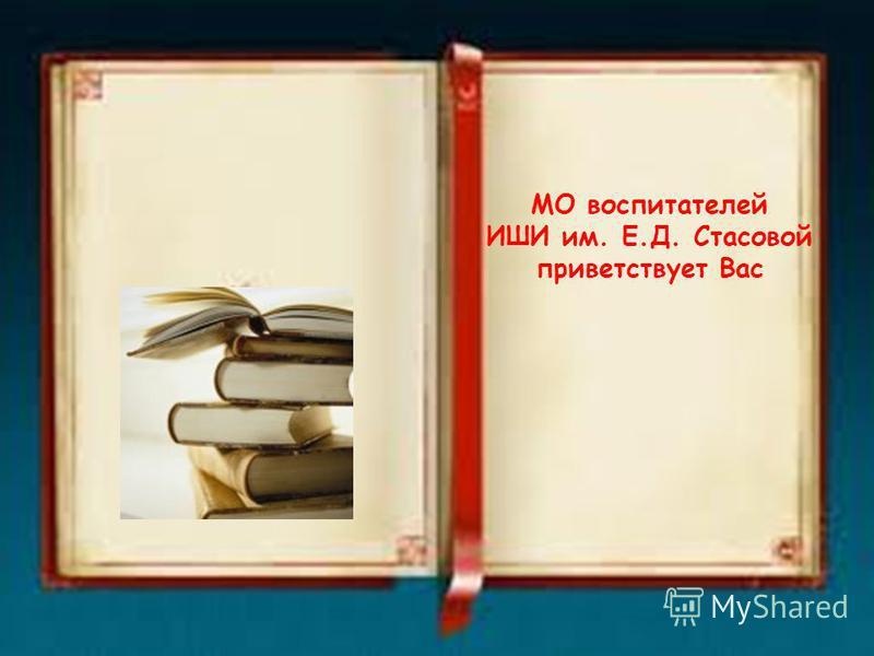 МО воспитателей ИШИ им. Е.Д. Стасовой приветствует Вас