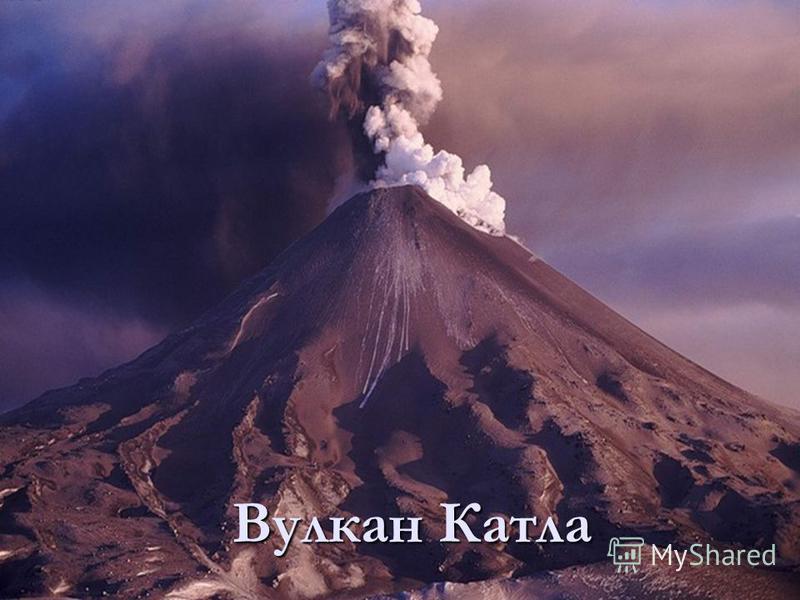 Вулкан Катла