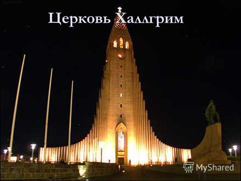 Церковь Халлгрим