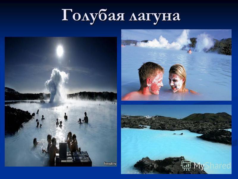 Голубая лагуна Голубая лагуна
