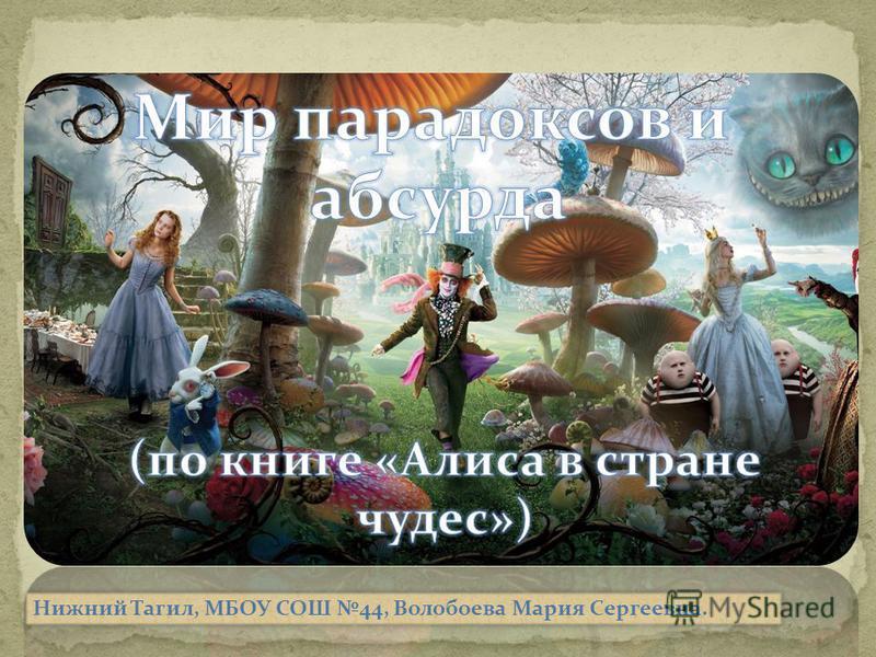 Нижний Тагил, МБОУ СОШ 44, Волобоева Мария Сергеевна.