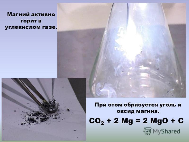 Магний активно горит в углекислом газе. При этом образуется уголь и оксид магния. CO 2 + 2 Mg = 2 MgO + C